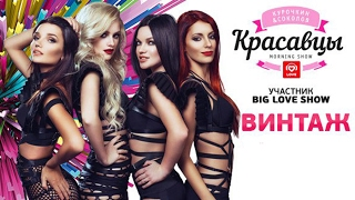 Винтаж у Красавцев Love Radio 1.02.17