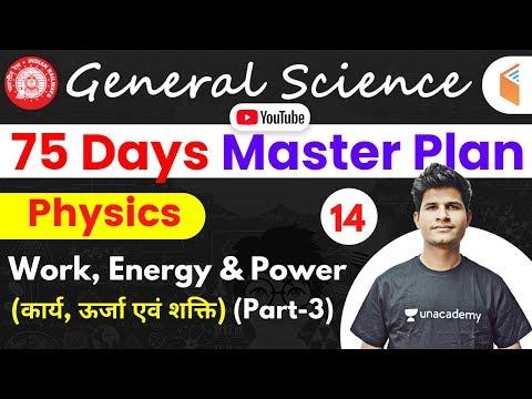 9:30 AM - Railway General Science l GS Physics by Neeraj Sir | Work, Energy & Power