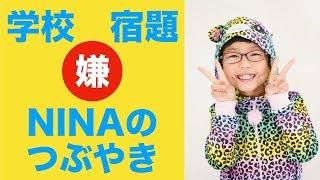 【学校】小学2年生 NINAのつぶやき【宿題】