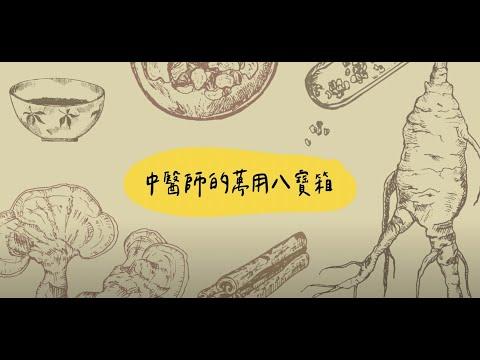 行動教案百寶箱-立夫中醫藥博物館 教學影片