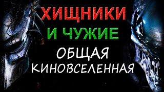 Хищник 2018 и Чужой - общая киновселенная [ОБЪЕКТ] Predator, Alien Cinematic Universe