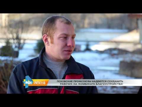 Новости Псков 16.02.2017 # Комбинат благоустройства профсоюзы