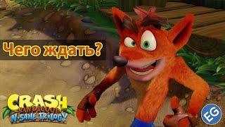 Каким будет Crash Bandicoot N. Sane Trilogy?
