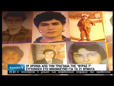 Θύρα 7 | Συγκίνηση στο 39ο μνημόσυνο για τα 21 θύματα | 08/02/2020 | ΕΡΤ