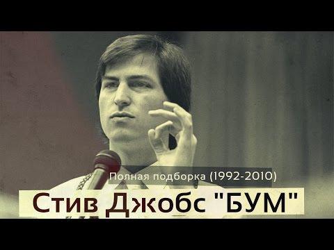 """Стив Джобс """"БУМ"""" - полная подборка (1992-2010)"""