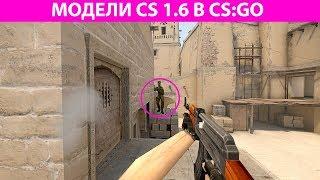 Вернул Counter-Strike 1.6 в CS:GO