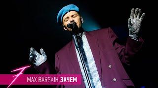 """Макс Барских — Зачем [ШОУ """"СЕМЬ""""]"""