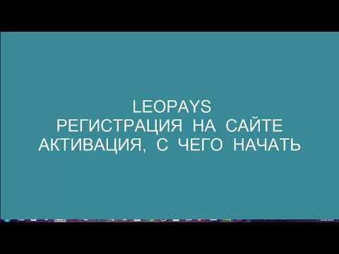 LeoPays  Как  пройти регистрацию  Активация  Что  делать  в  Leo  Pays  как начать