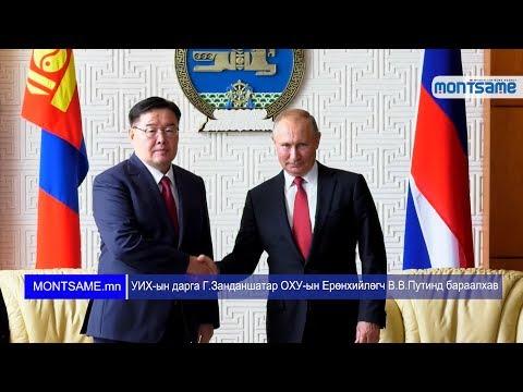 УИХ-ын дарга Г.Занданшатар ОХУ-ын Ерөнхийлөгч В.В.Путинд бараалхав