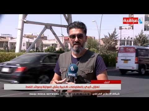 شاهد بالفيديو.. نشرة أخبار الساعة 12 بتوقيت بغداد من قناة العراقية الأخبارية IMN ليوم  17-09-2019