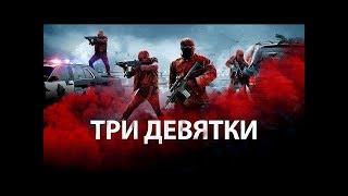 БОЕВИК 2019 ПРЕМЬЕРА 2019 НОВИНКА 2019 Три девятки Криминал КИНО НА ВЕЧЕР