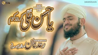 New Manqabat Ya Hasan Ibn E Ali   | Manqabat Imam Hasan | Muhammad  Adnan Attari