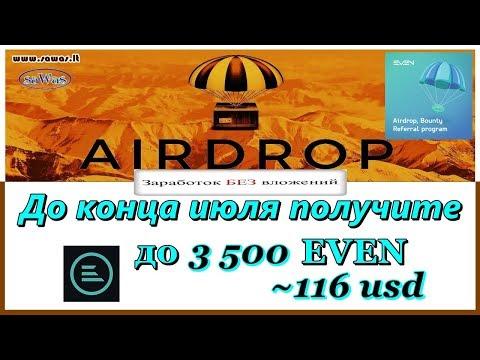 Even - До конца июля получите до 3500 EVEN, ~116 $ - AirDrop. Заработок БЕЗ вложений. 21 Июля 2019