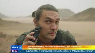 """Джейсон Момоа попрощался с образом Кхала Дрого из """"Игры престолов"""""""