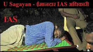 Most Underrated IAS Officer | U Sagayam IAS