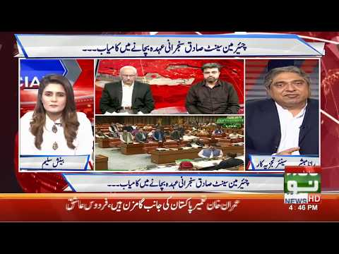 Neo Special With Beenish Saleem | 01 August 2019 | Neo News