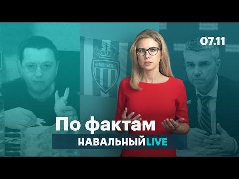 🔥 Как бандит Цеповяз на зоне пировал. Единороссы и дети. Задержание Рыболовлева видео