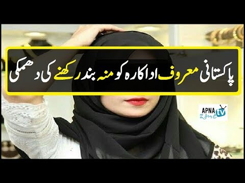 Pakistani Famous Actress now in trouble
