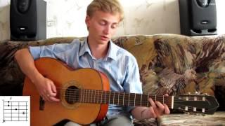Смотреть онлайн Как играть блатные аккорды на гитаре