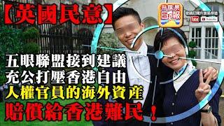 6.5  勁爆消息【英國民意】五眼聯盟接到建議,充公打壓香港自由人權官員的海外資產,賠償給香港難民!