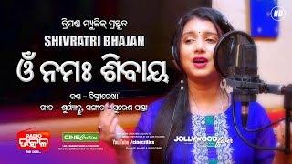 Om Namah Sivay - Singer Diptirekha - Odia Shivratri Bhajan Jagara - Tripanda Music - CineCritics