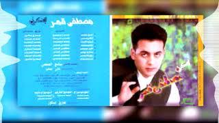 اغاني حصرية مصطفى قمر البوم افتكرنى | جراح - Mustafa Amar - Gerah تحميل MP3