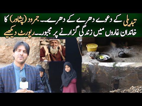 پشاور میں ایک خاندان غار میں زندگی گزارنے پر مجبور