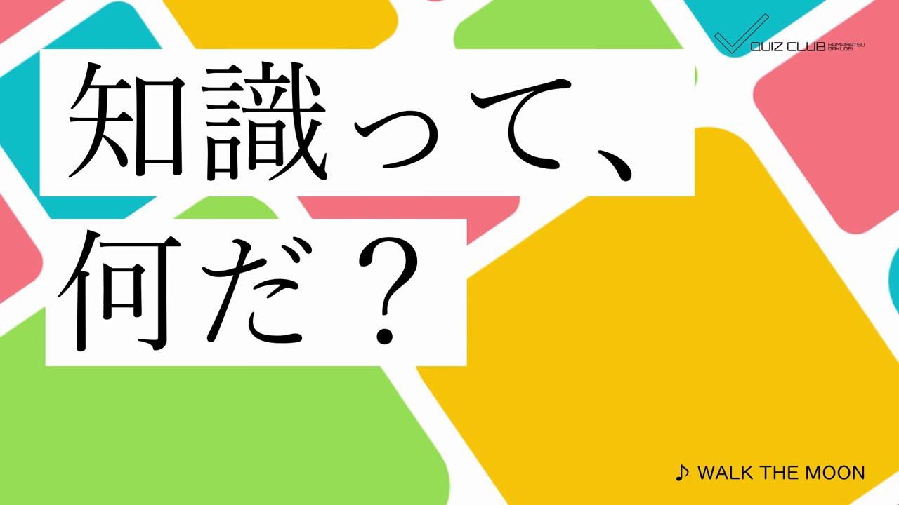 浜松学芸中高【クイズ研究会】2020年探究部活オープンスクール CONCEPT MOVIE