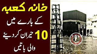 10 most amazing things about the Kaaba | Who built the kaaba | What is inside the kaaba