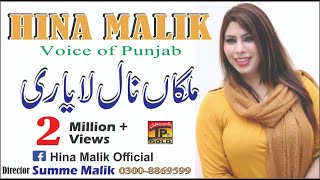Malikaan Nal Yari - Hina Malik - YouTube