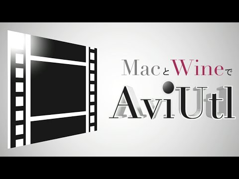 MacでのAviUtlの使い方を教えます 10年前のMacでも動かせました イメージ1