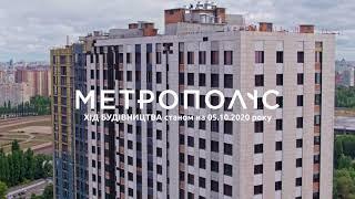 Хід будівництва ЖК Метрополіс