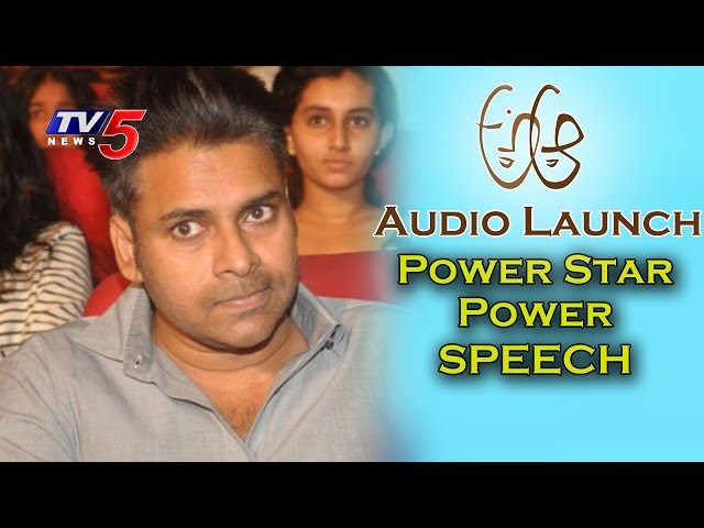 Pawan Kalyan Funny Speech at A Aa Audio Launch | Nithin | Samantha | Trivikram