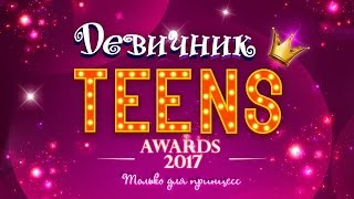 Девичник Teens Awards 2017