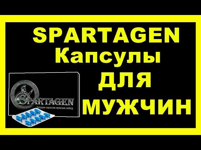 Видео Спартаген (Spartagen)