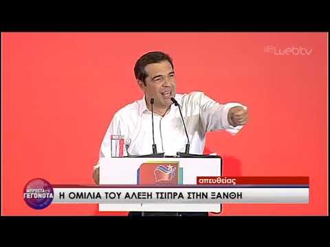 Ομιλία του Πρωθυπουργού στην Ξάνθη | 06/05/19 | ΕΡΤ