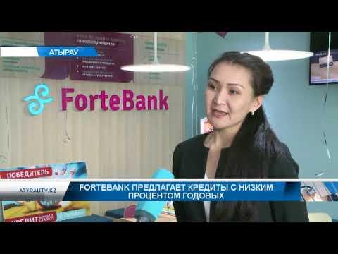 Fortebank предлагает кредиты с низким процентом годовых