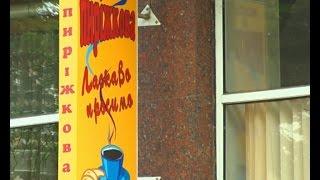 Інспектор Фреймут. Кафе Пиріжкова - місто Івано-Франківськ