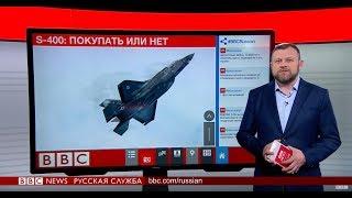 """ТВ-новости: С-400 или """"Пэтриот"""": Турция между Россией и США"""