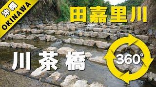VR動画で沖縄 ツアー『田嘉里川 -川茶橋』4K 360°カメラの動画