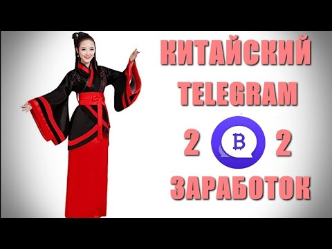 Coinchat. Китайский телеграм. Подробности. Заработок на андроид