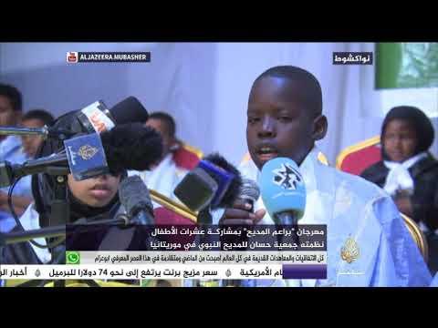 بالفيديو.. حفل افتتاح مهرجان براعم المديح في نسخته 4
