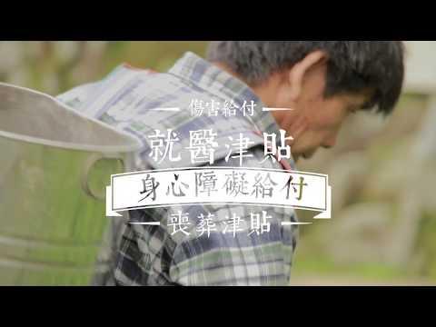農保及農民職災保險宣導短片