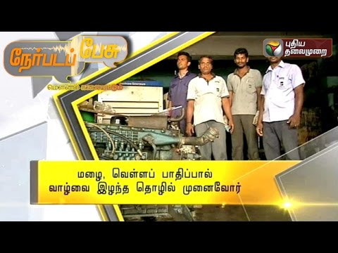 Nerpada Pesu(10/12/15) | Puthiyathalaimurai TV