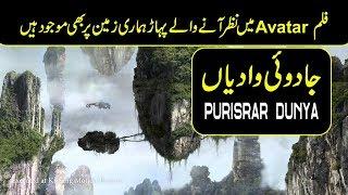 Magical Places On Earth In Urdu - Purisrar Dunya - Avatar Mountains - Sea of Stars