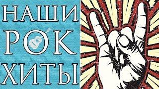 Хиты Русского Рока На Гитаре (Часть 1)