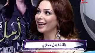 اغاني حصرية امل حجازى برنامج اخرالاخبار توقيع البوم كيف القمر روتانا كافية سوريا2008 تحميل MP3