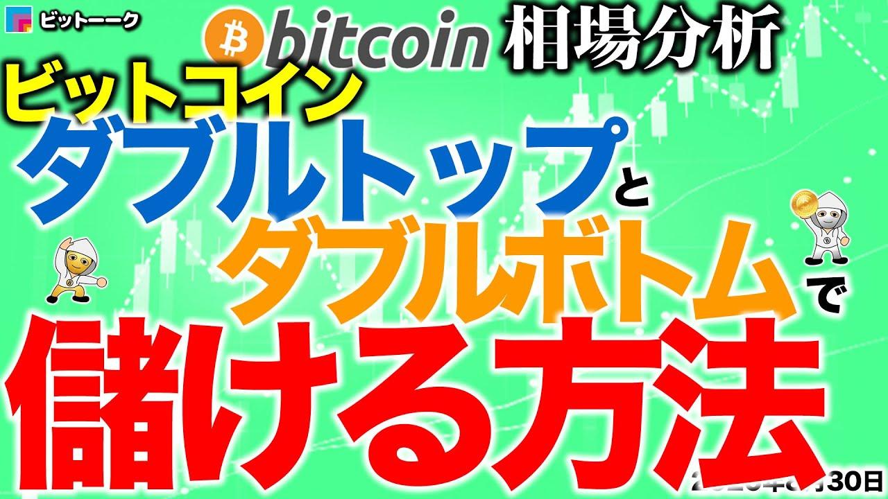 【ビットコイン 仮想通貨】ダブルトップとダブルボトムを狙って儲ける方法【2020年8月30日】BTC、ビットコイン、XRP、リップル、仮想通貨、暗号資産、爆上げ、暴落