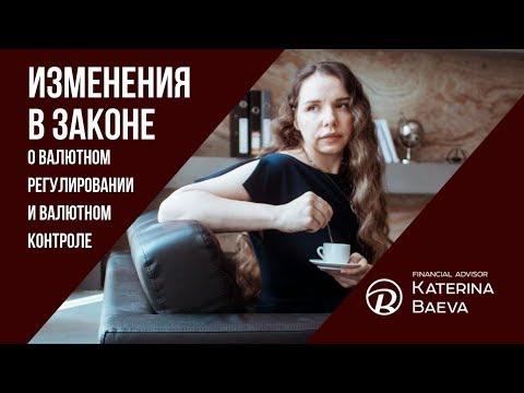 Изменения в законе о валютном регулировании и валютном контроле | Финансовый советник Катерина Баева