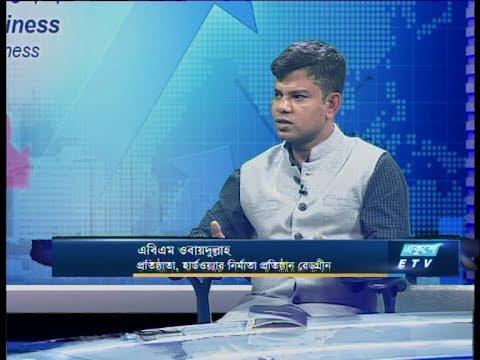 Ekushey Business || এবিএম ওবায়দুল্লাহ || 29 January 2020 || ETV Business